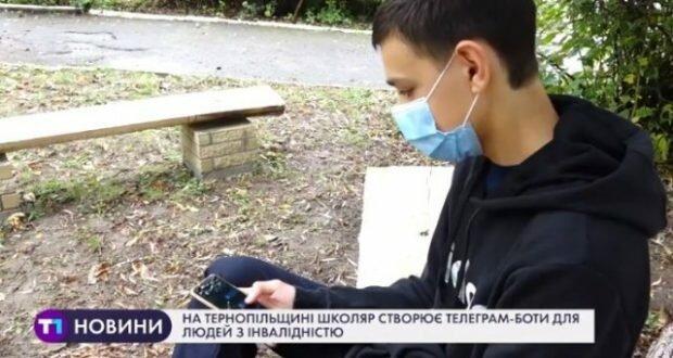 Тернопольский школьник создает программы для людей с инвалидностью – готовится переплюнуть Маска