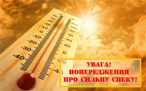Погода на 29 июля: люди, проверьте аптечку,- жара давит Львов