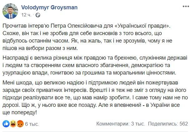Останні слова Порошенка перед втечею: сварка із Гройсманом, провальні вибори у Раду та інші зізнання експрезидента