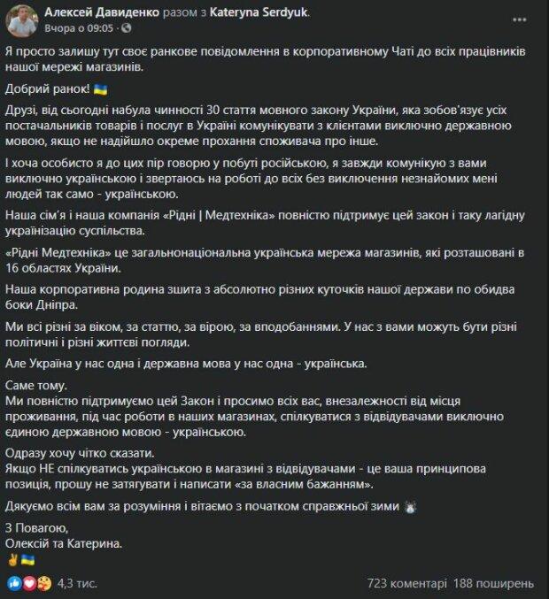Публікація Олексія Давиденка, скріншот: Facebook