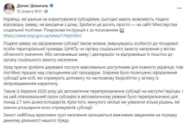 Пост Дениса Шмигаля / Фейсбук