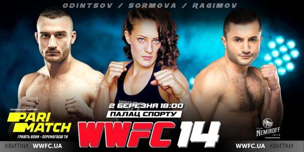 Турнір WWFC 14 пройде 2 березня в Палаці спорту