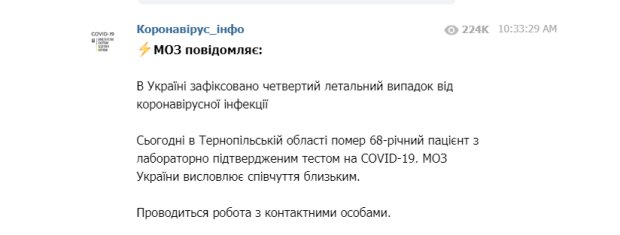 Скріншот: МОЗ / Телеграм