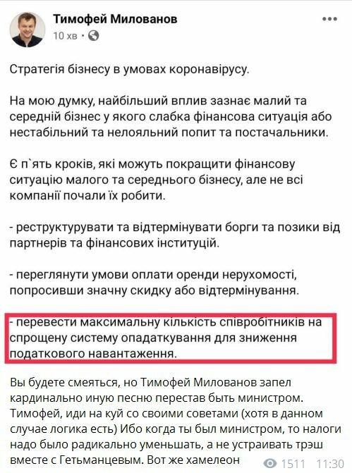 Публікація в Telegram-каналі Romanenko Dreams&Show Nightmare