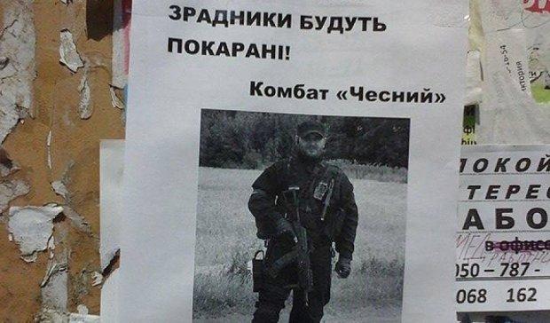 """В Ужгороді з'явились послання від комбата """"Чесного"""" (фотофакт)"""