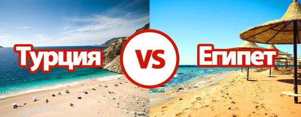 Де краще відпочивати: в Туреччині чи Єгипті?