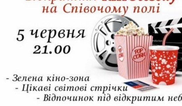 На вихідних у Києві запрацює кінотеатр під відкритим небом