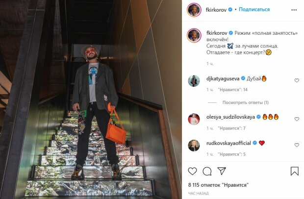 Публикация Филиппа Киркорова, скриншот: Instagram
