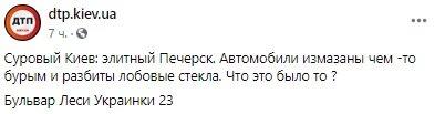 У Києві невідомі громлять елітні авто