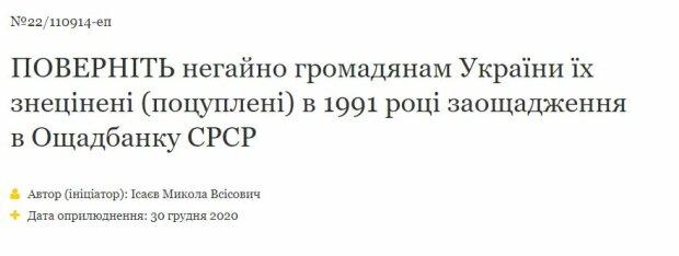 Петиція про повернення заощаджень українців, скріншот: petition.president.gov.ua