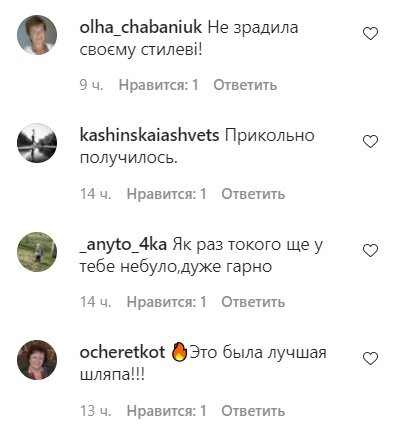 Коментарі до публікації Каті Осадчої: Instagram