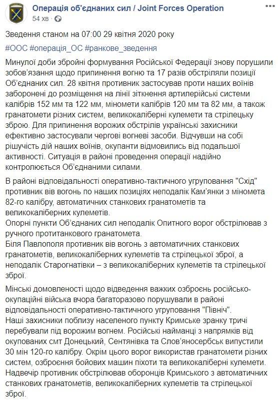 Зведення на 29.04.20, скріншот: ООС / Facebook