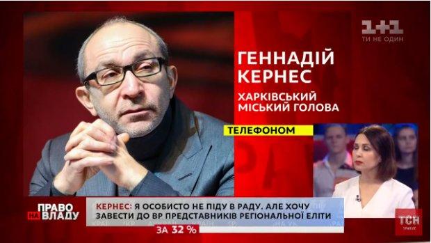 """Мосейчук затроллила Кернеса, тот не понял: """"Веду в парламент профи - Труханова, Кличко и региональную элиту"""""""