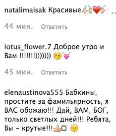 """Сергій і Сніжана Бабкіни показали, як проводять дощовий день: """"З кожним роком все молодше"""""""