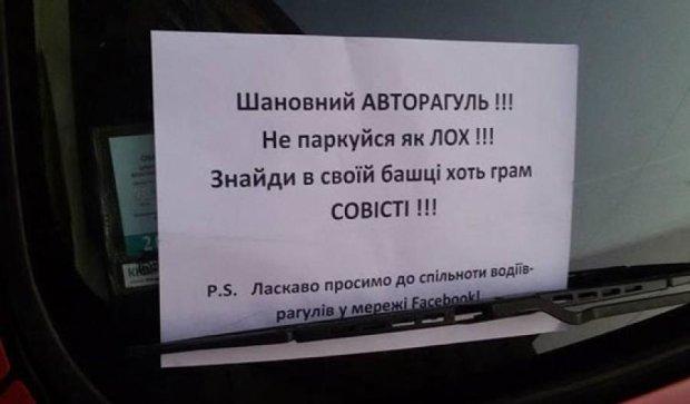 """Новий спосіб боротьби з """"рагульним"""" паркуванням """"по-львівські"""" (фото)"""