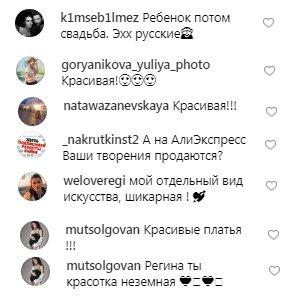 """Тодоренко спантеличила мережу фото з медового місяця: """"Дитина, потім весілля"""""""