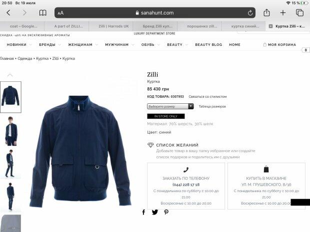Порошенко вышел к электорату в куртке за 86 тысяч