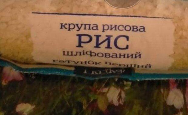 Рис з хробаками, facebook.com/black.list.odessa