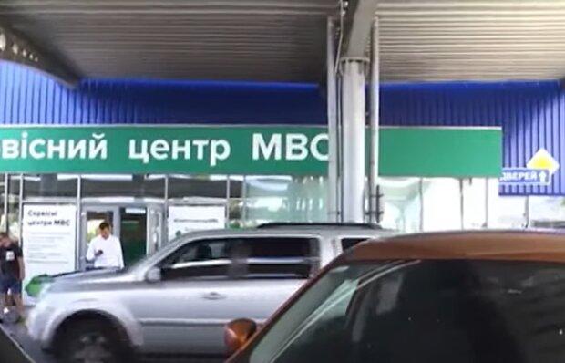 Сервісний центр МВС, фото: кадр з відео