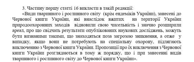 Червона книга України, законопроект - скріншот