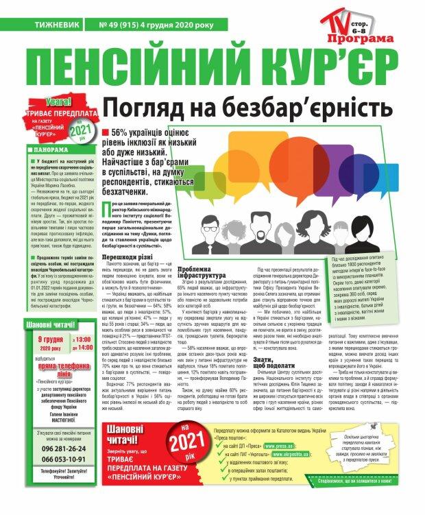 """Публикация """"Пенсионного курьера"""", скриншот: Facebook"""