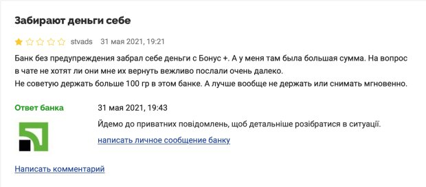 Жалоба клиента ПриватБанка, фото: скриншот