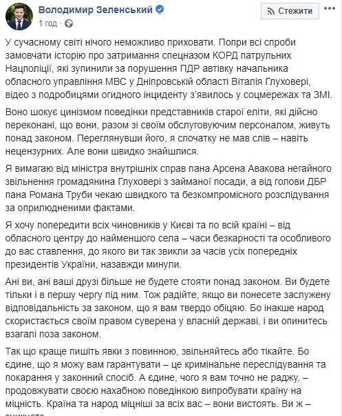 """Розлючений Зеленський звернувся до Авакова і Труби: """"Не знайшов слів - навіть нецензурних"""""""