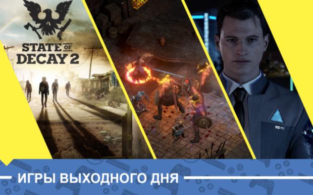Игры выходного дня: сражайся с богами и разгадывай тайны виртуальных миров