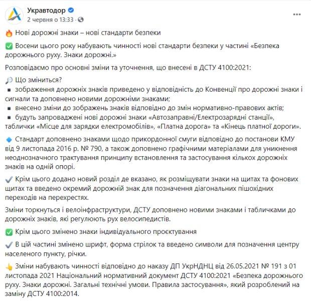 Новые дорожные знаки, facebook.com/Ukravtodor.Gov.Ua