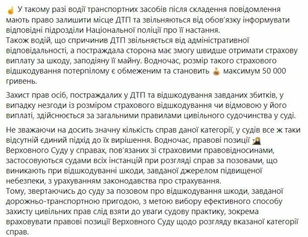 Публікація Мін'юсту, скріншот: Facebook