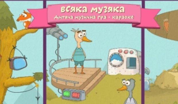 Украинская детская игра споет голосом Кузьмы Скрябина