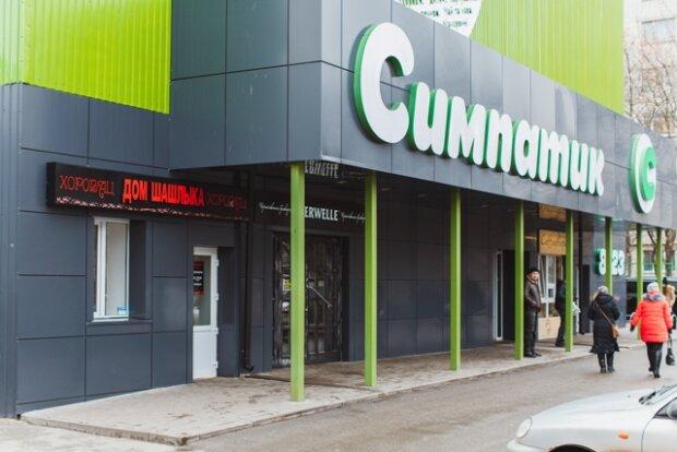 """Супермаркет """"Симпатик"""", фото из свободных источников"""
