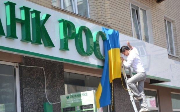 Сбербанк позбавили звичної назви в Україні
