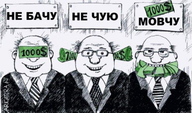 Мінюст оприлюднив оновлений список корупціонерів