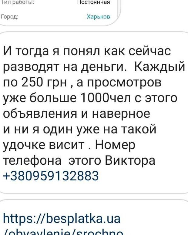 Шахрайство, скріншот: apostrophe.ua