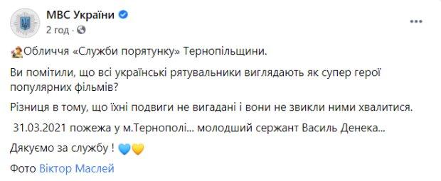 Пост МВД Украины, facebook.com/mvs.gov.ua