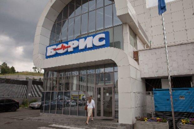 """клиника """"Борис"""", фото boris.kiev.ua"""