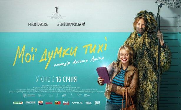 """Не залишить глядачів байдужими: у кінотеатрах покажуть український комедійний фільм """"Мої думки тихі"""""""