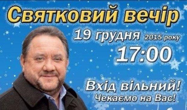 Бенюк покликав киян на безкоштовне свято Миколая