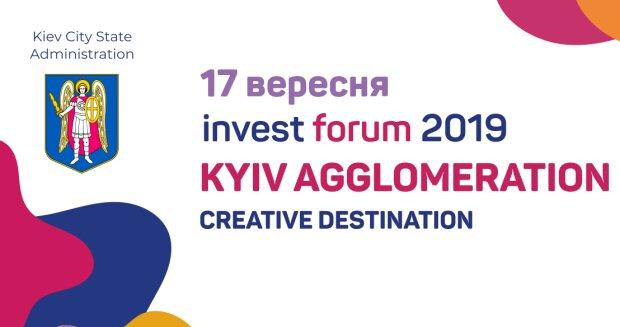 Як Києву стати центром Європи? Відповіді шукатимуть на Інвестиційному форумі Києва 2019