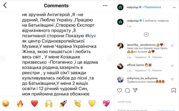 Публікація Потапа: Instagram