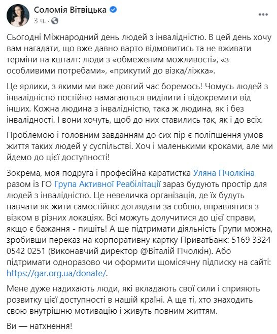 Публикация Соломии Витвицкой: Facebook
