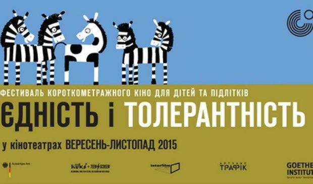 Українським малюкам покажуть фільми про толерантність  та єдність
