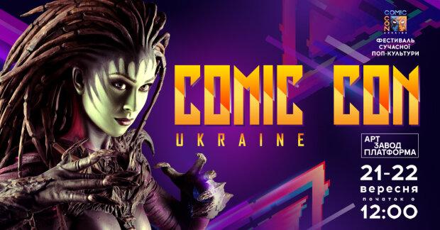 10 причин відвідати Comic Con Ukraine 21-22 вересня