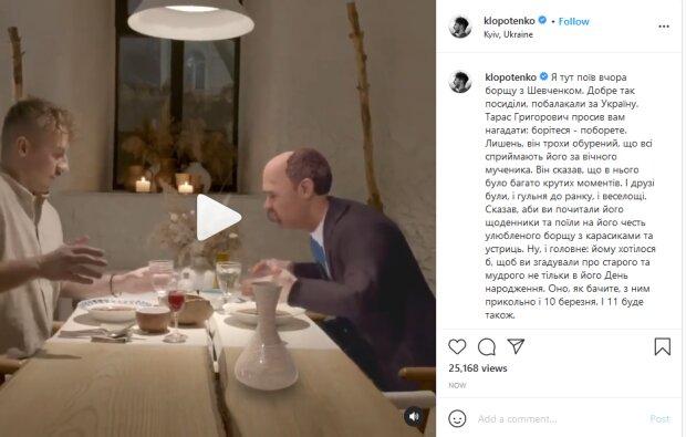 Євген Клопотенко та віртуальний Шевченко, фото Instagram