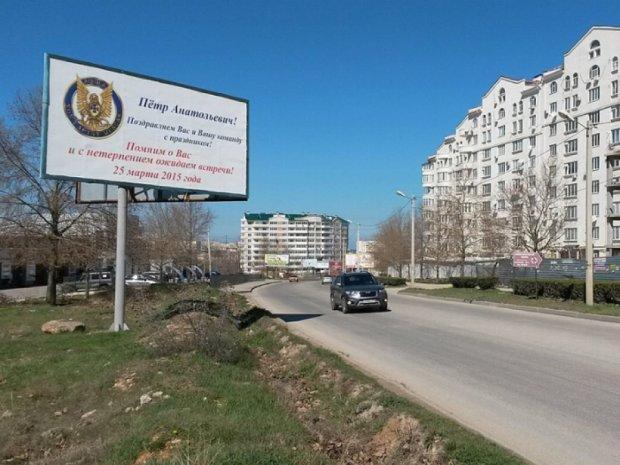СБУ оригінально привітала кримських екс-колег