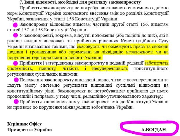 Скорочення Парламенту до 300 осіб - скріншот