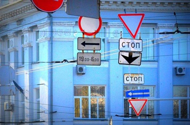 В Украине начнется зачистка дорожных знаков