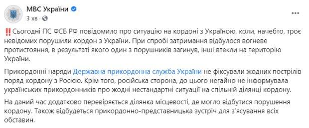 Скріншот: МВС України