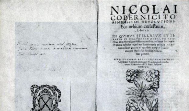 З лондонського сховища пропали оригінали робіт Коперника і Ньютона